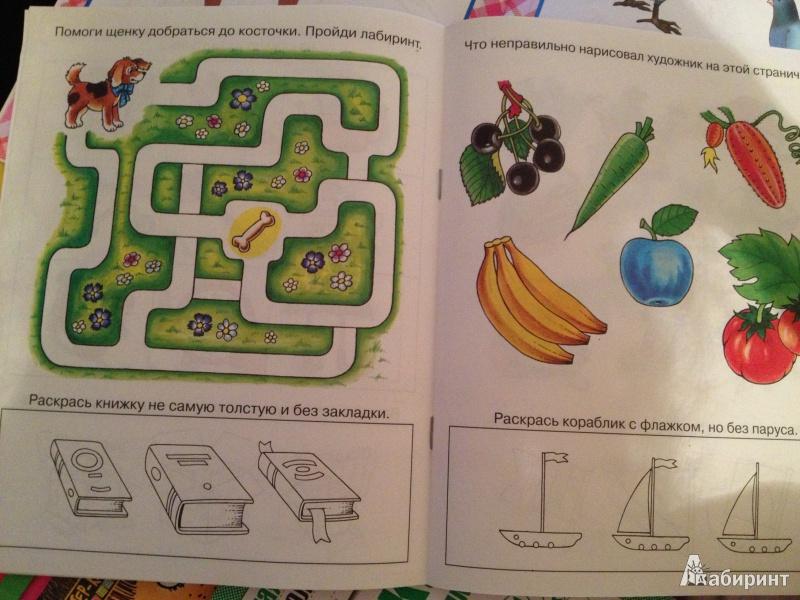 Иллюстрация 10 из 10 для Задачки для ума. Развиваем мышление (для детей 3-4 лет) - Ольга Земцова | Лабиринт - книги. Источник: Ириска93