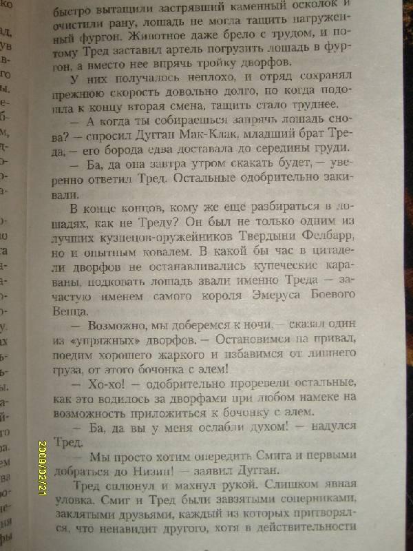 Иллюстрация 4 из 13 для Тысяча орков - Роберт Сальваторе   Лабиринт - книги. Источник: Сарапулова  Екатерина Анатольевна