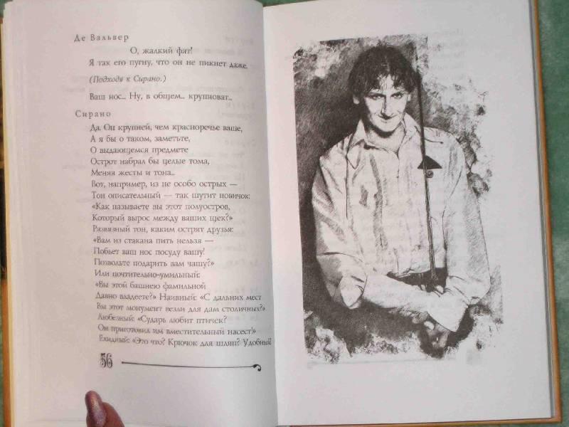 Иллюстрация 5 из 32 для Сирано де Бержерак - Эдмон Ростан   Лабиринт - книги. Источник: Трухина Ирина