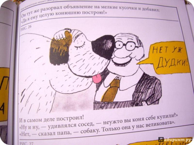 Иллюстрация 20 из 28 для Макси-пес Фик - Рудольф Чехура   Лабиринт - книги. Источник: anne-d-autriche