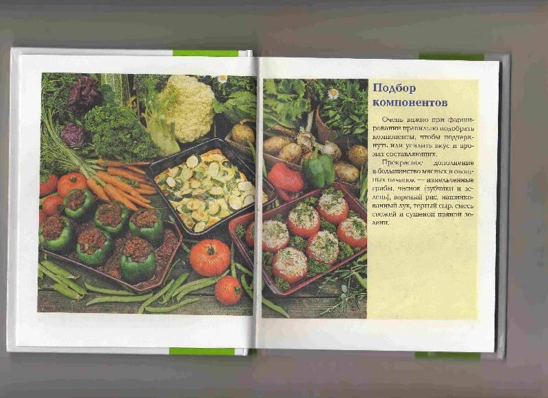 Иллюстрация 1 из 10 для Фаршированные блюда - Ирина Румянцева | Лабиринт - книги. Источник: Урядова  Анна Владимировна