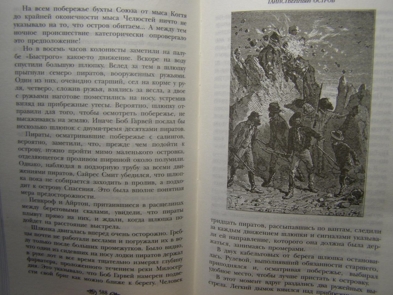 Иллюстрация 46 из 78 для Таинственный остров - Жюль Верн | Лабиринт - книги. Источник: Лабиринт