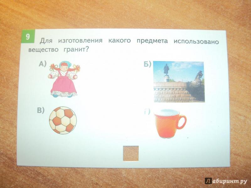Иллюстрация 1 из 5 для Окружающий мир. 1-4 классы. Комплект тестовых карточек для начальной школы. ФГОС - Зоя Клепинина   Лабиринт - книги. Источник: mari-nulya