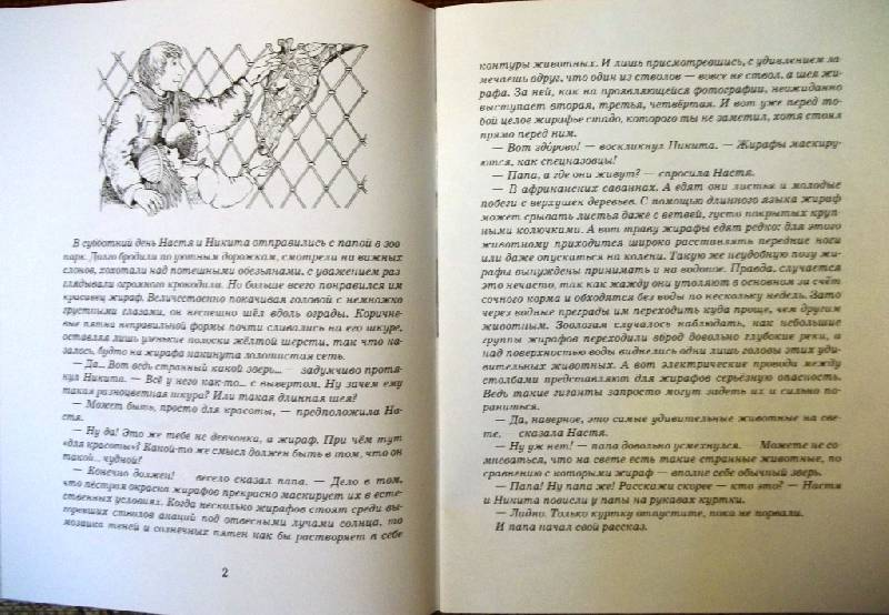 Иллюстрация 4 из 28 для Невиданные зверушки - Ольга Велейко | Лабиринт - книги. Источник: Ирина Викторовна