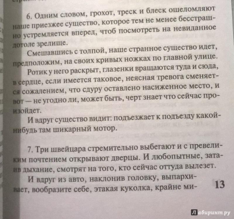 Иллюстрация 8 из 8 для Голубая книга - Михаил Зощенко | Лабиринт - книги. Источник: Филиппова  Алёна