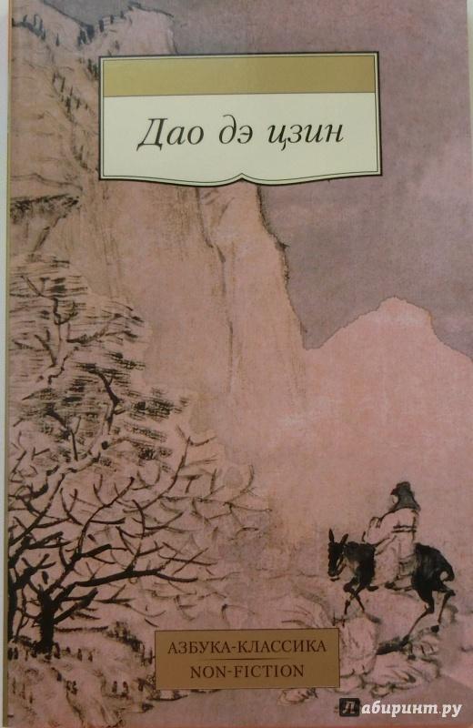 Иллюстрация 1 из 15 для Дао дэ цзин   Лабиринт - книги. Источник: Девяткина  Мария