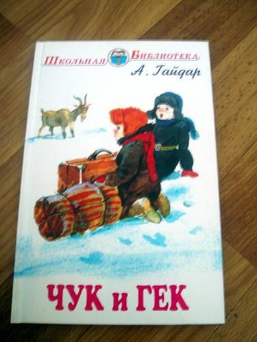 Иллюстрация 15 из 20 для Чук и Гек - Аркадий Гайдар | Лабиринт - книги. Источник: Galia