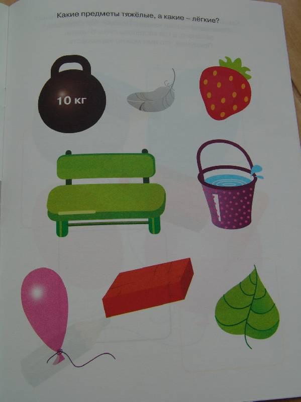 Иллюстрация 6 из 17 для Цвета и формы - Ольга Земцова   Лабиринт - книги. Источник: Лаванда
