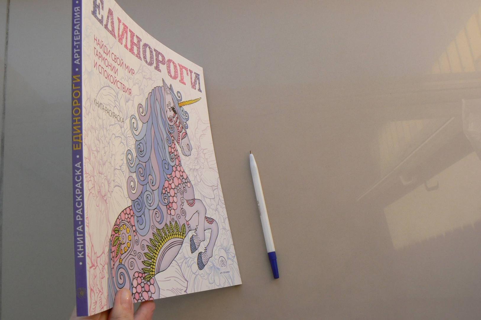 Иллюстрация 37 из 41 для Единороги. Раскраска-антистресс ...