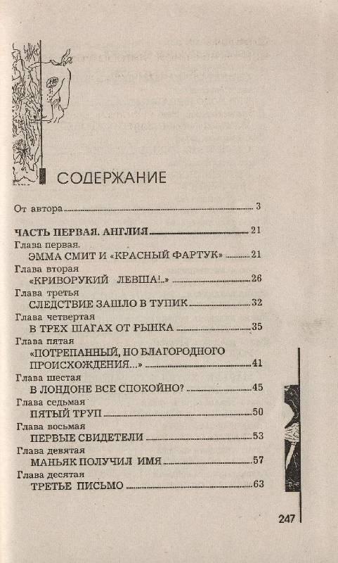 Иллюстрация 1 из 9 для Нелюди: самые знаменитые маньяки - Александр Масалов | Лабиринт - книги. Источник: ЛиС-а