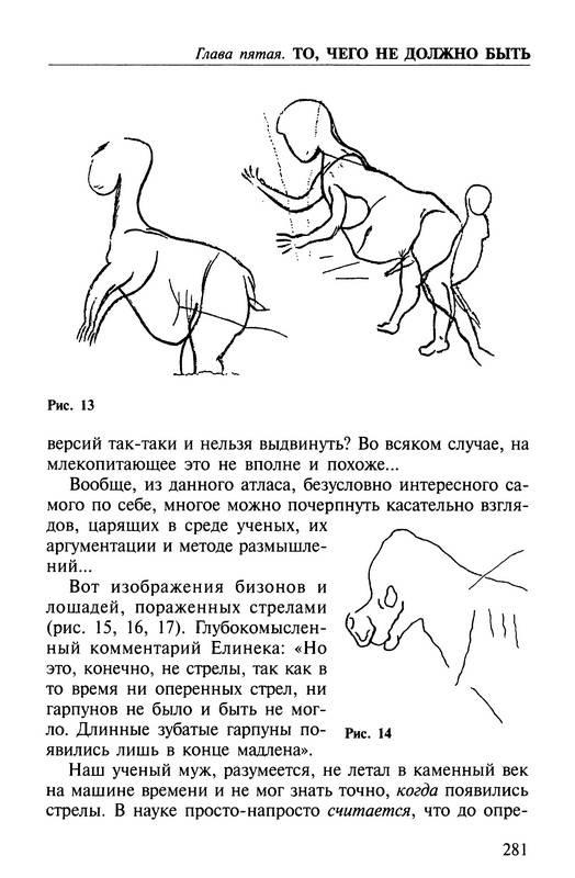 Иллюстрация 10 из 20 для Планета призраков - Александр Бушков | Лабиринт - книги. Источник: Ялина