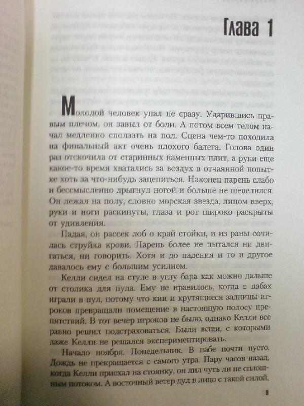 Иллюстрация 1 из 4 для Нет причин умирать - Хилари Боннер   Лабиринт - книги. Источник: Настёна
