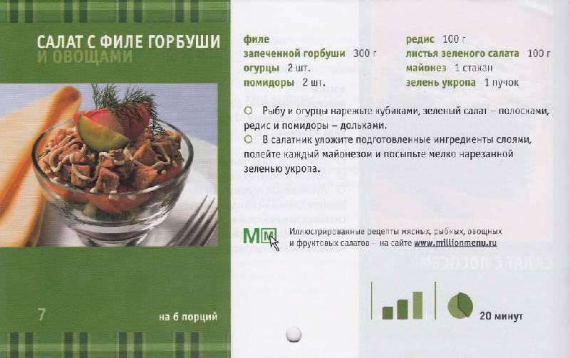 Иллюстрация 8 из 16 для Легкие рецепты с рыбкой | Лабиринт - книги. Источник: Юта