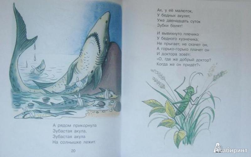 Иллюстрация 14 из 34 для Айболит. Федорино горе - Корней Чуковский | Лабиринт - книги. Источник: orange_viola