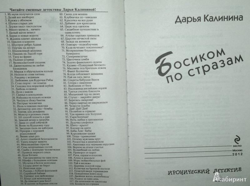Иллюстрация 3 из 6 для Босиком по стразам - Дарья Калинина | Лабиринт - книги. Источник: Леонид Сергеев