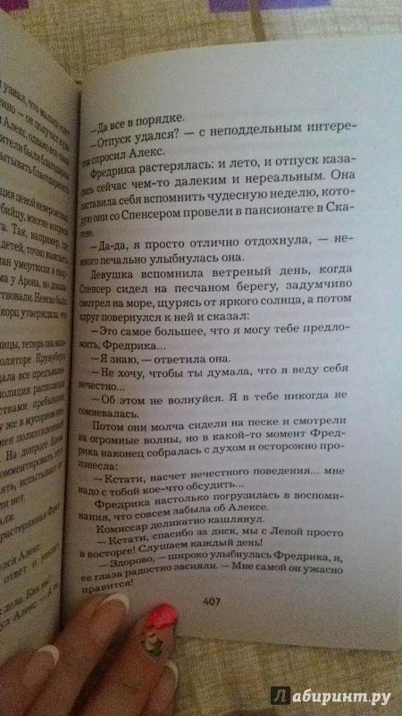 Иллюстрация 1 из 7 для Золушки - Кристина Ульсон | Лабиринт - книги. Источник: Смирнова Юлия