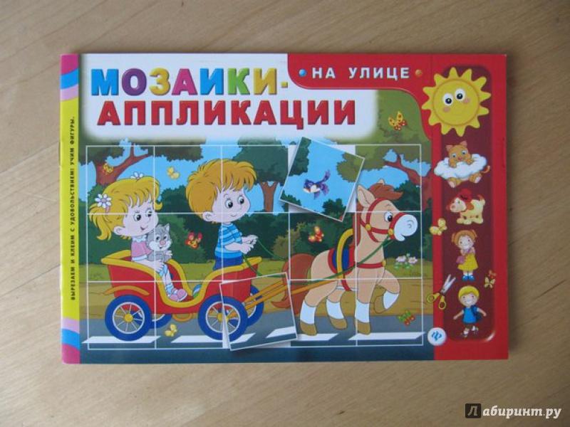 Иллюстрация 10 из 11 для Мозаики-аппликации. На улице | Лабиринт - игрушки. Источник: Данилова  Мария Александровна