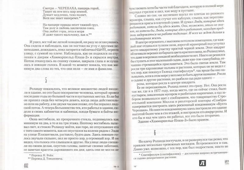 Иллюстрация 11 из 43 для Темная Башня - Стивен Кинг   Лабиринт - книги. Источник: Накаджима