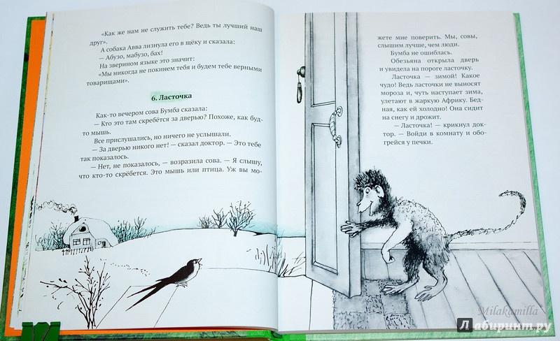 Иллюстрация 62 из 65 для Доктор Айболит - Корней Чуковский | Лабиринт - книги. Источник: Букландия