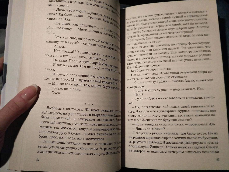 Иллюстрация 20 из 33 для Крылья - Кристина Старк | Лабиринт - книги. Источник: Чуркина  Виктория Андреевна