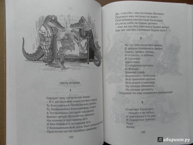 Иллюстрация 5 из 29 для Веселые чижи - Барто, Черный, Маршак | Лабиринт - книги. Источник: Катрин7