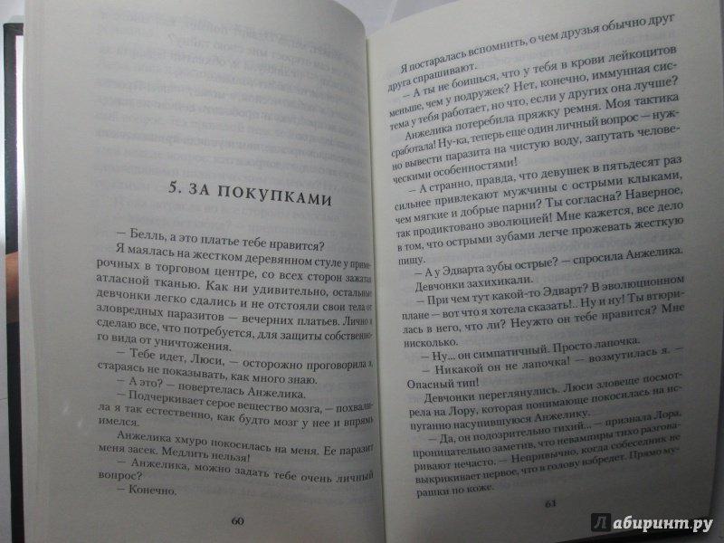 Иллюстрация 17 из 21 для В ночь глухую (пародия) | Лабиринт - книги. Источник: bродяжник