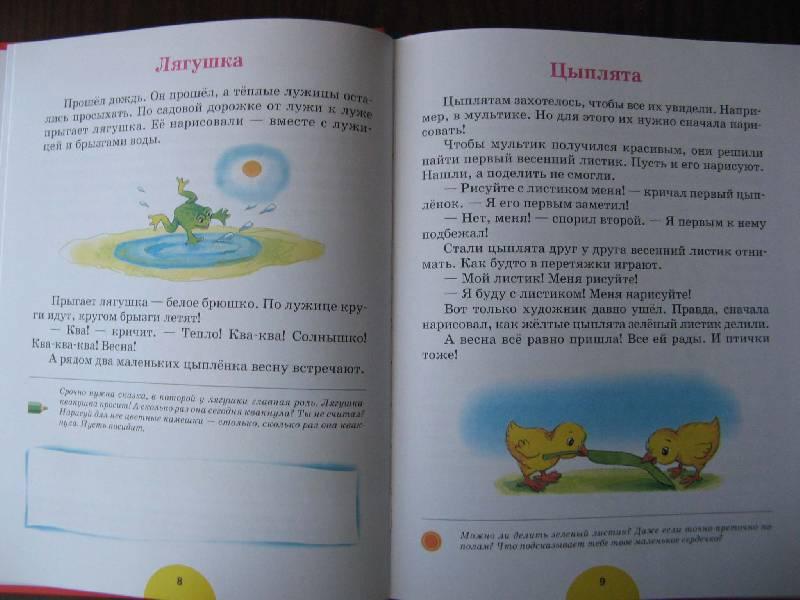 Иллюстрация 11 из 14 для БУКВАльные ЗАДАЧКИ, или СЧЕТ идет на СКАЗКИ! Нескучные задания для дошкольников и мл. школьников - Соболева, Агафонова | Лабиринт - книги. Источник: Просто мимо проходила