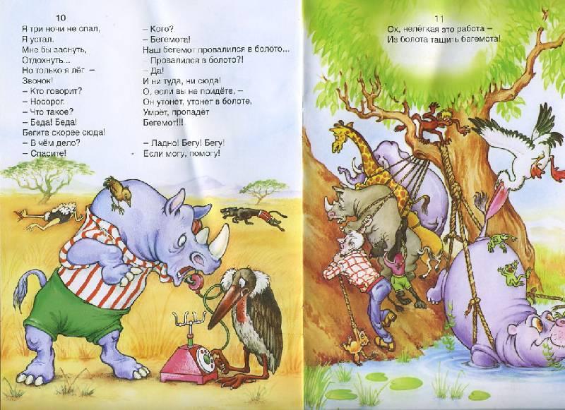Иллюстрация 1 из 6 для Телефон - Корней Чуковский   Лабиринт - книги. Источник: Machaon