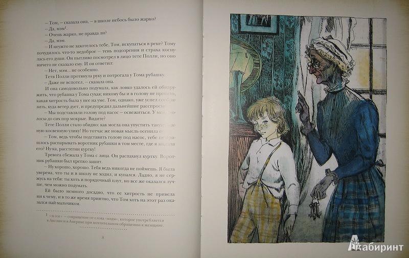 Иллюстрация 16 из 51 для Приключения Тома Сойера - Марк Твен | Лабиринт - книги. Источник: Трухина Ирина