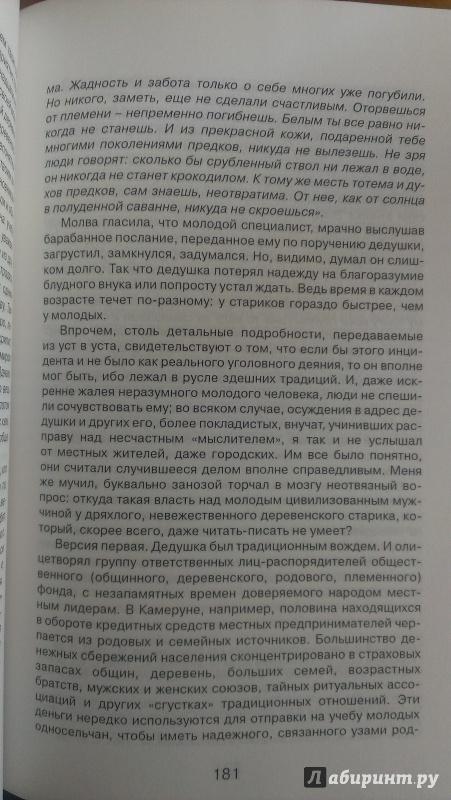 Иллюстрация 19 из 25 для Тамтам сзывает посвященных. Философские проблемы этнопсихологии - Игорь Андреев | Лабиринт - книги. Источник: Юлия