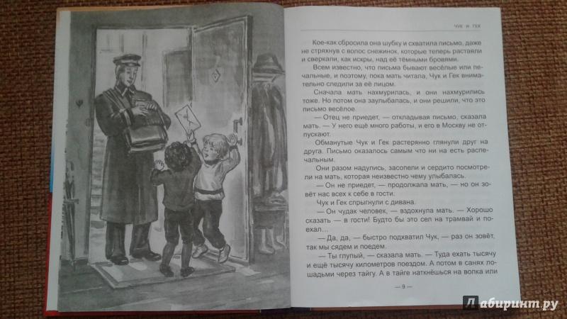 Иллюстрация 8 из 20 для Чук и Гек - Аркадий Гайдар | Лабиринт - книги. Источник: Елена Запорожченко