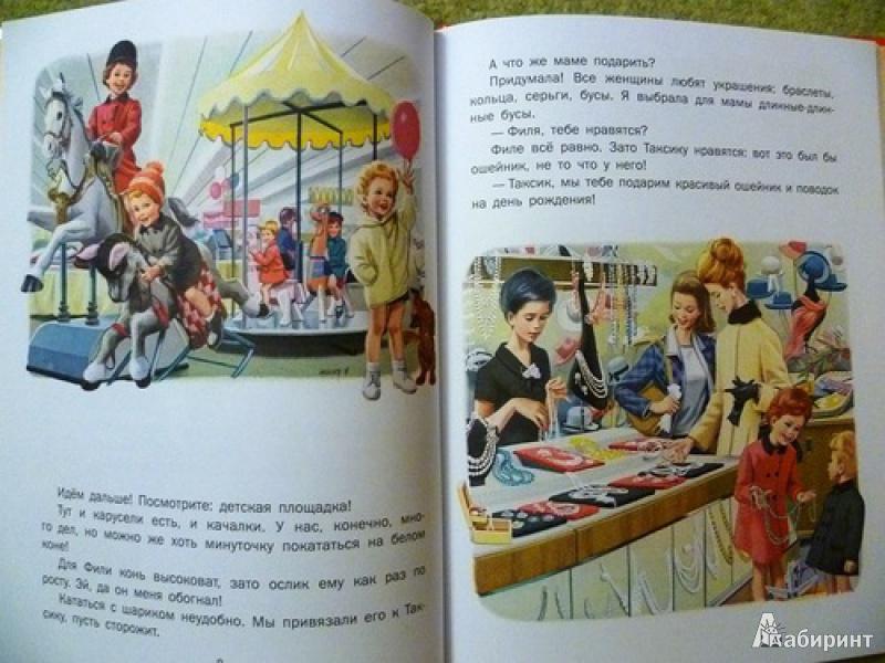 Иллюстрация 3 из 30 для Маруся - маленькая хозяйка. В магазине. В школе поваров - Делаэ, Марлье | Лабиринт - книги. Источник: alex-sandr