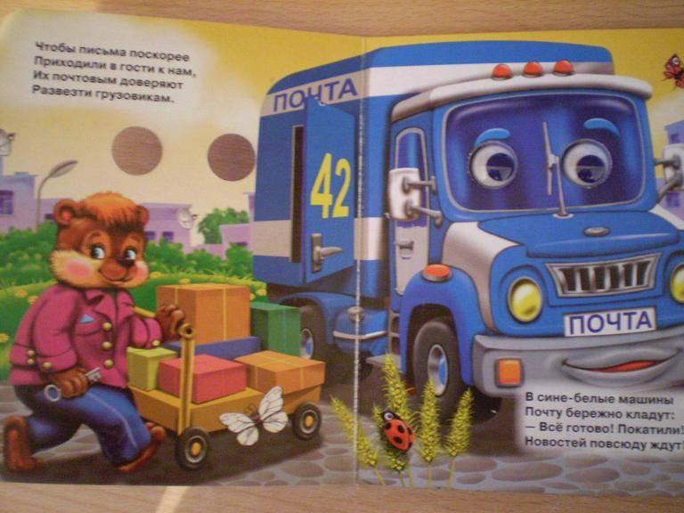 Иллюстрация 2 из 13 для Очень нужные машины - Елена Павлова | Лабиринт - книги. Источник: Ирина