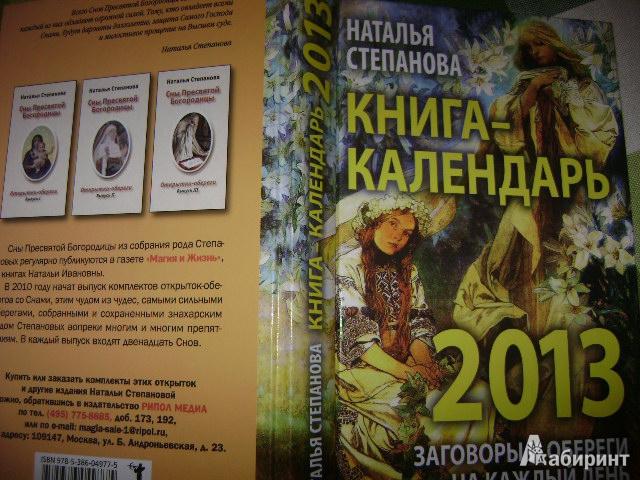 Иллюстрация 2 из 13 для Книга-календарь на 2013 год. Заговоры и обереги на каждый день - Наталья Степанова | Лабиринт - книги. Источник: Lunna