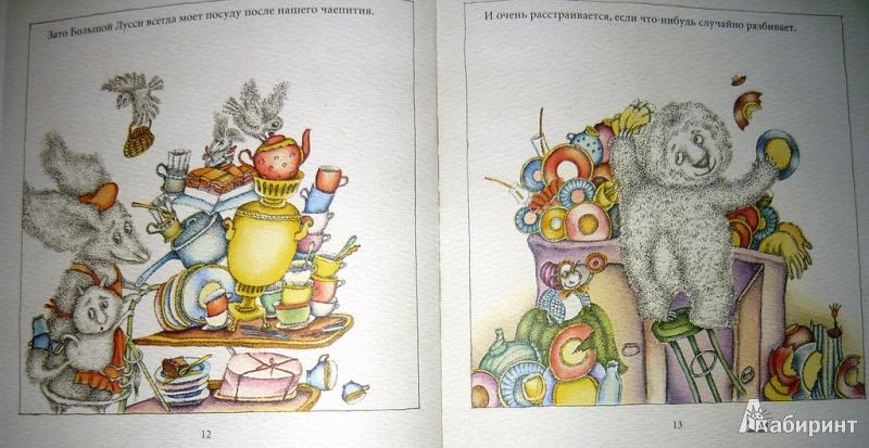 Иллюстрация 9 из 88 для Приходите на чашечку чая - Лидия Шульгина | Лабиринт - книги. Источник: Ромашка:-)