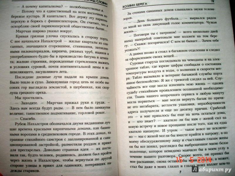 Иллюстрация 5 из 6 для Хозяин берега - Леонид Словин   Лабиринт - книги. Источник: Kassavetes
