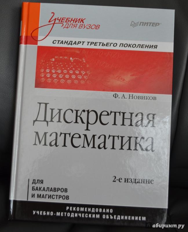 Иллюстрация 1 из 10 для Дискретная математика для бакалавров и магистров. Учебник для вузов. Стандарт третьего поколения - Федор Новиков | Лабиринт - книги. Источник: Мама Солнышка