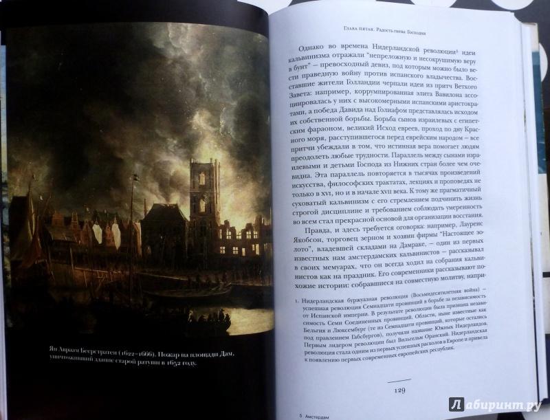 Иллюстрация 31 из 47 для Амстердам. Один город - одна жизнь - Геерт Мак   Лабиринт - книги. Источник: fionna_cake