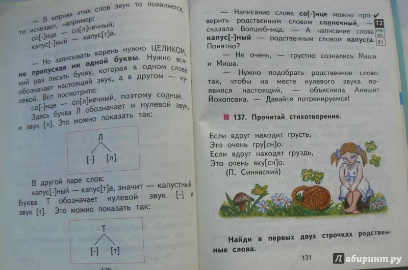 Иллюстрация 25 из 41 для Русский язык. 2 класс. Учебник. В 3-х частях. Часть 3. ФГОС - Наталия Чуракова | Лабиринт - книги. Источник: Марина