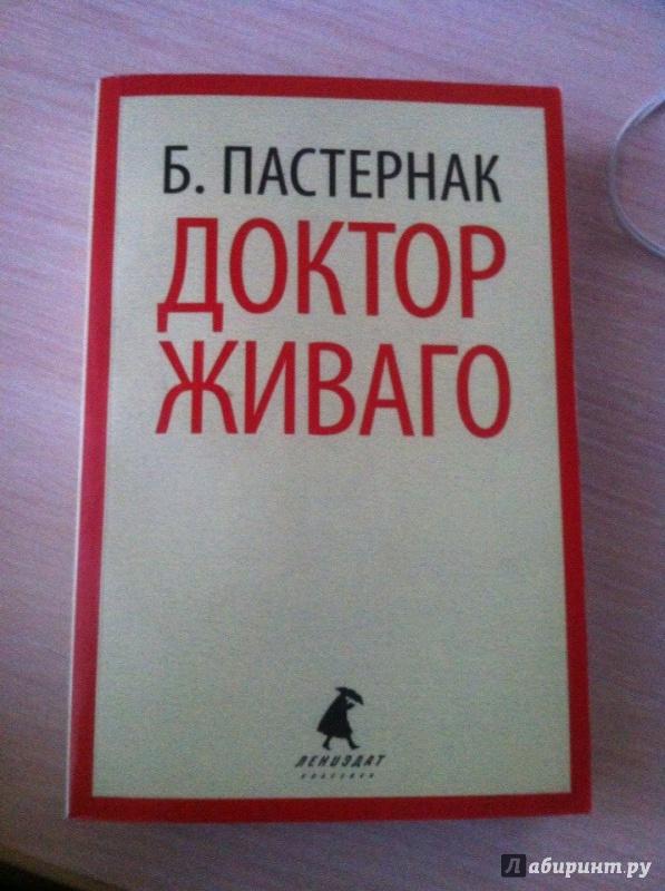 Иллюстрация 1 из 6 для Доктор Живаго - Борис Пастернак   Лабиринт - книги. Источник: Демина  Ксения