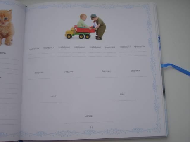 Иллюстрация 35 из 39 для Наш малыш. Все-все-все про первый год   Лабиринт - сувениры. Источник: Осьминожка