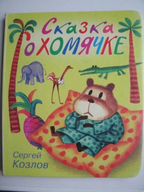 Иллюстрация 1 из 15 для Сказка о хомячке - Сергей Козлов   Лабиринт - книги. Источник: Валька  Анна