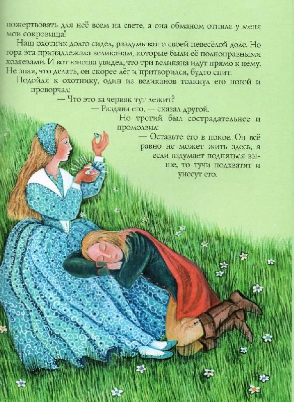 Иллюстрация 10 из 25 для Сказки на ночь | Лабиринт - книги. Источник: Zhanna
