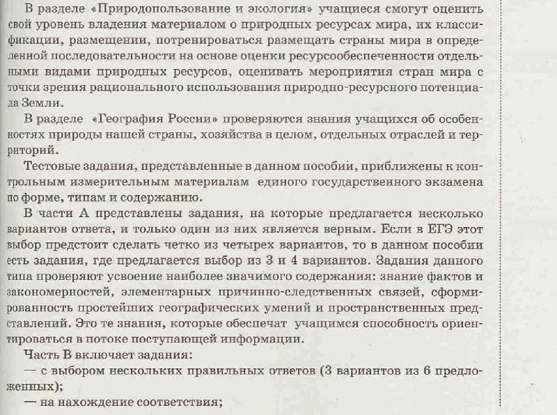 Иллюстрация 3 из 9 для ЕГЭ 2010. География: тематические тренировочные задания - Чичерина, Соловьева   Лабиринт - книги. Источник: Тярионнакуби