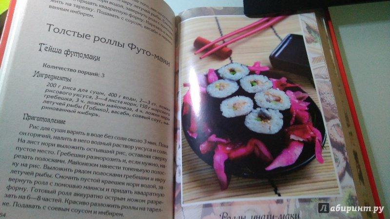 Иллюстрация 33 из 34 для Традиционная и современная японская кулинария. Меню для дома и ресторана - Балакина, Долотова, Грачева   Лабиринт - книги. Источник: Кривицкая  Елена