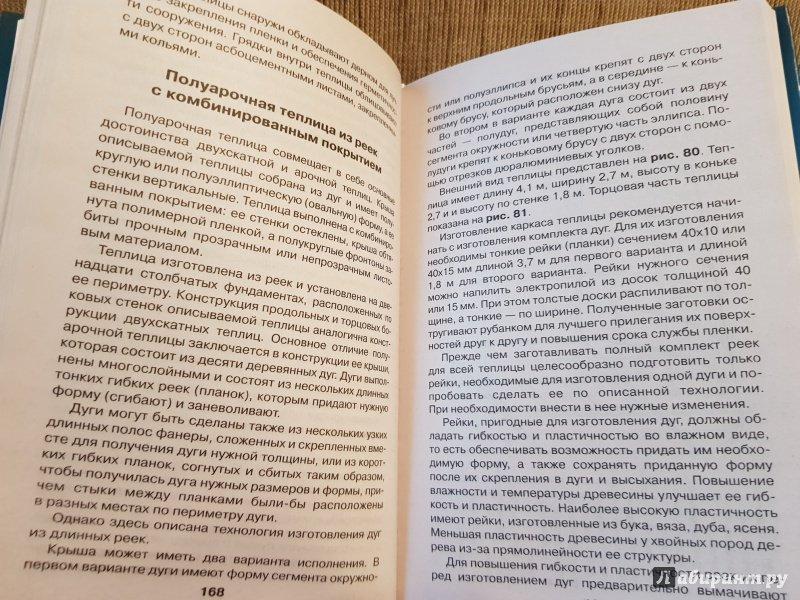 Иллюстрация 6 из 6 для Теплицы на садовом участке - Юрий Шуваев | Лабиринт - книги. Источник: Алексей Гапеев