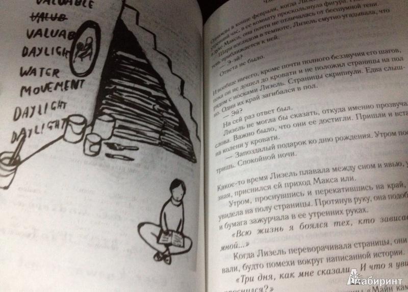 Иллюстрация 25 из 56 для Книжный вор - Маркус Зусак | Лабиринт - книги. Источник: ELOIZA
