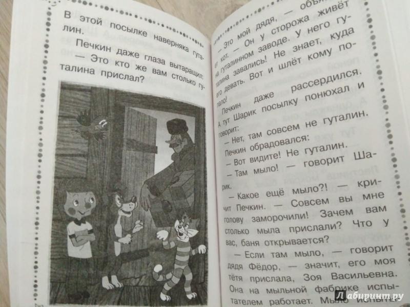 Иллюстрация 27 из 33 для Дядя Фёдор, пёс и кот и другие истории про Простоквашино - Эдуард Успенский | Лабиринт - книги. Источник: Тайна