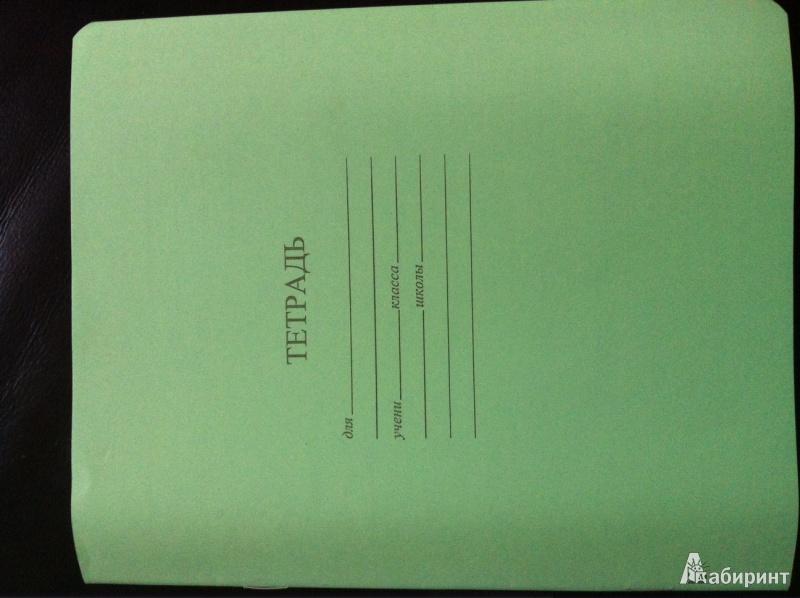 Иллюстрация 1 из 3 для Тетрадь 12 листов, линейка (TB512 Z1-02-1) | Лабиринт - канцтовы. Источник: FOlga