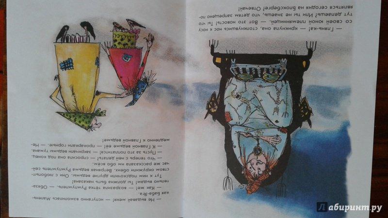 Иллюстрация 49 из 69 для Маленькая Баба-Яга. Маленький Водяной. Маленькое Привидение - Отфрид Пройслер   Лабиринт - книги. Источник: Ослина  Татьяна Михайловна